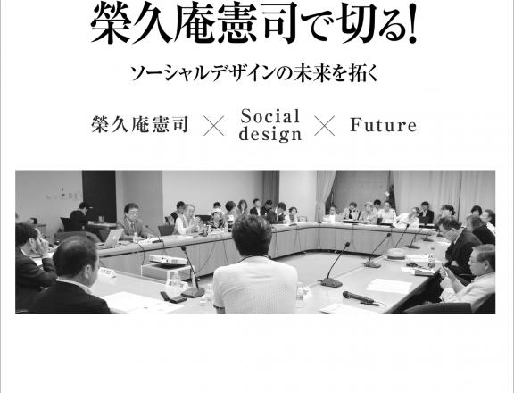 オピニオンズ「栄久庵憲司で切る!―ソーシャルデザインの未来を拓く」