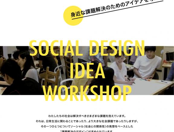 【ソーシャルデザイン アイデア ワークショップ】を開催