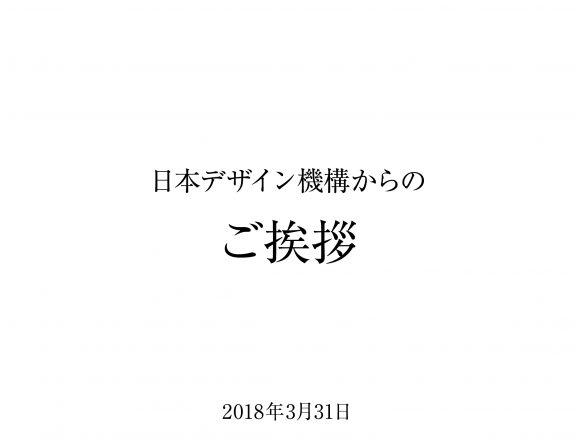 日本デザイン機構の解散について